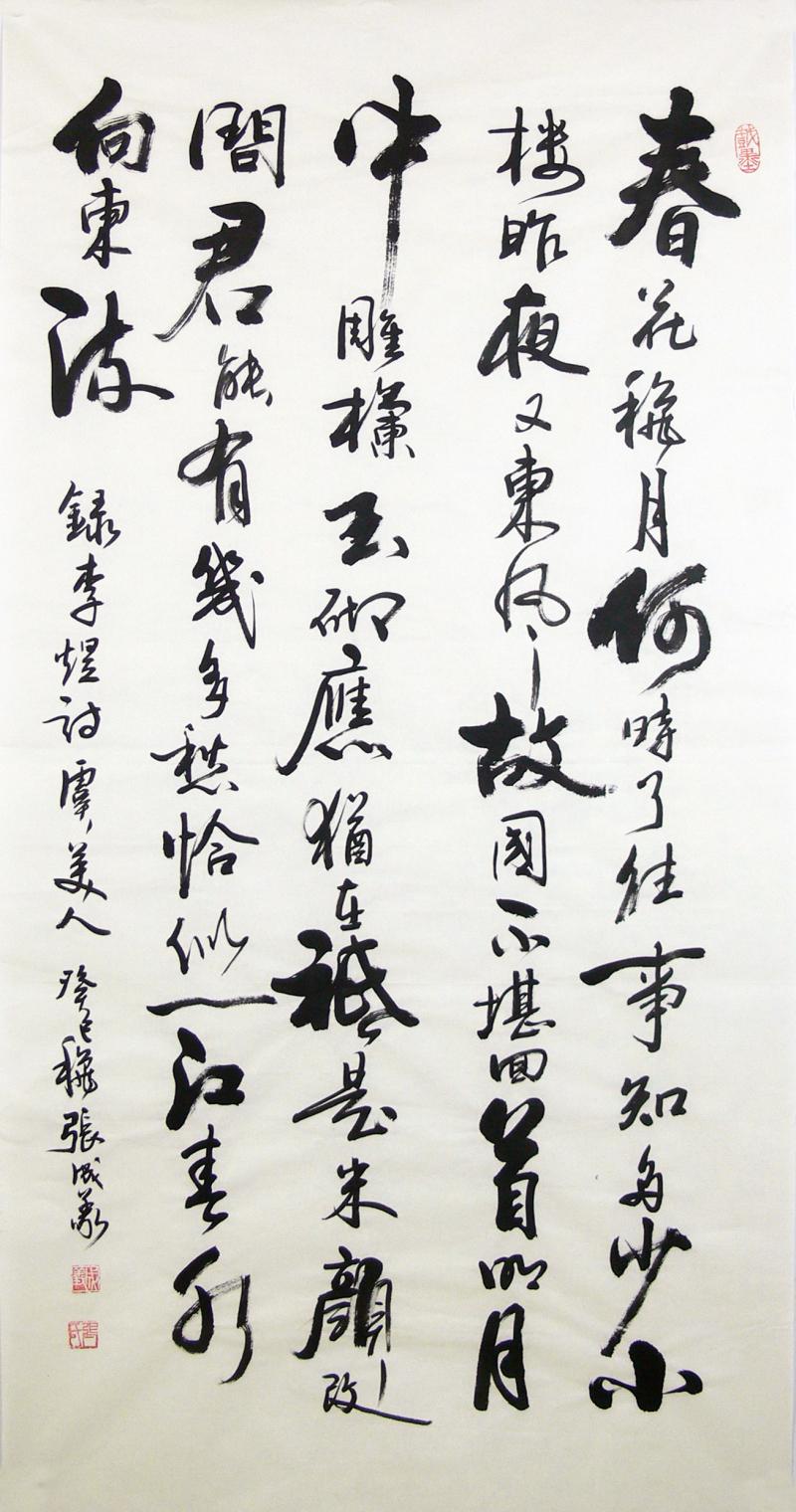 徐州中元书法_张成义 四尺竖幅书法《虞美人》_1号字画网