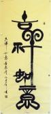 金少平 四尺竖幅 国画书法篆书《吉祥如意》