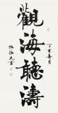 【询价】陈振元 四尺竖幅 楷体书法《观海听涛》