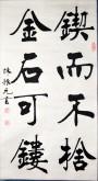(已售)陈振元 四尺竖幅 楷体书法《锲而不舍 金石可镂》