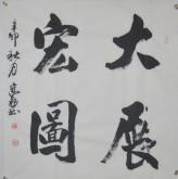王守义(中国书协会员)四尺斗方 行书《大展宏图》