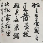 王守义四尺斗方 行书古诗词《相思》红豆生南国