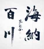 王守义 四尺斗方 行书古诗词《海纳百川》