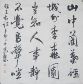 王守义 四尺斗方 行书古诗词《春庄》山中兰叶径