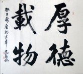 (已售)王守义 四尺斗方 行书古诗词《厚德载物》