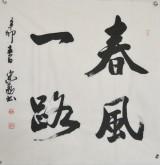 王守义(中国书协会员)四尺斗方 行书《春风一路》