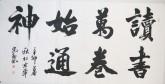 王守义(中国书协会员)四尺横幅 行书《读书万卷始通神》