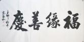 王守义(中国书协会员)四尺横幅 行书《福缘善庆》