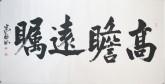 王守义(中国书协会员)四尺横幅 行书《高瞻远瞩》
