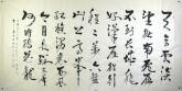 许清泉 著名诗人书法家 八尺横幅 行草书法《清平乐 六盘山》