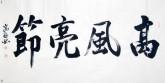 王守义(中国书协会员)四尺横幅 行书法《高风亮节》