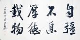 王守义(中国书协会员)四尺横幅 行书法《自强不息 厚德载物》