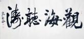 王守义(中国书协会员)四尺横幅 行书法《观海听涛》