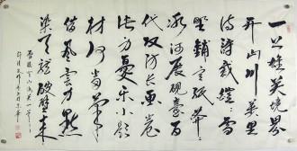 许清泉 著名诗人书法家 四尺横幅 行草书法《雪后登山海关》一上雄关境界开