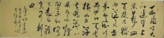 杨金龙 八尺对开横幅 行书法《登庐山》一山飞峙大江边