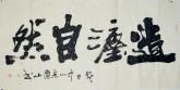 著名书法家宋德山 四尺横幅《道法自然》行草书