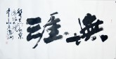 著名书法家宋德山 四尺横幅《无涯》行草书