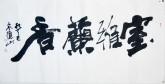 著名书法家宋德山 四尺横幅《室雅兰香》行草书