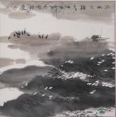 张哲珠(中国美协)国画山水画 斗方《孤帆天际》