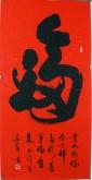 (已售可预定)金少平 四尺竖幅 国画书法行书《福》(可预定)