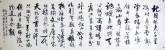 (已售)张成义 八尺对开书法《沁园春雪》毛泽东诗词