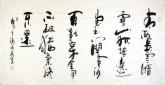 张成义  四尺横幅书法《青海长云暗雪山》