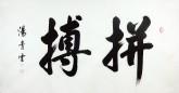 (预定)汤青云(湖北书协)国画行书法 四尺横幅《拼搏》
