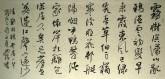 (已售)著名书法家龙开胜(中国书协) 四尺横幅 八平尺书法