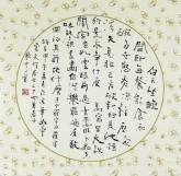 刘杰 行书法 小尺寸小品1