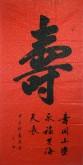 (预定)汤青云 湖北书协 国画行书法 四尺横幅《寿》
