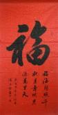 (已售)汤青云 湖北书协 国画行书法 四尺横幅《福》
