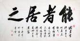 (预定)汤青云 湖北书协 国画行书法 四尺横幅《能者居之》