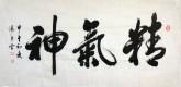 (预定)汤青云 湖北书协 国画行书法 四尺横幅《精气神》