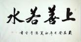 (预定)汤青云 湖北书协 国画行书法 四尺横幅《上善若水》(有2幅作品)