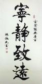 (已售)陈振元 四尺竖幅 楷体书法《宁静致远》