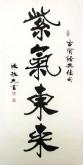 (已售)陈振元 四尺竖幅 楷体书法《紫气东来》