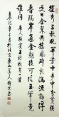 (已售)李传波(书协理事 启功大弟子)国画行书法 四尺竖幅 《秋菊》