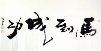 何红(湖北美协)四尺横幅 国画书法《马到成功》
