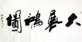 (已售)何红(湖北美协)四尺横幅 国画书法《大展宏图》