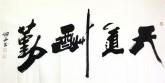 (已售)何红(湖北美协)四尺横幅 国画行书法《天道酬勤》