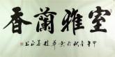 (已售)赵善正 四尺横幅 行书《室雅兰香》