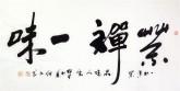 (已售)何红(湖北美协)四尺横幅 国画书法《茶禅一味》