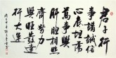 (预定)汤青云 湖北书协 国画行书法 四尺横幅《君子行事讲诚信》