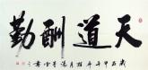 (预定)汤青云 湖北书协 国画行书法 四尺横幅《天道酬勤》