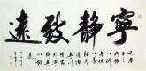 (预定)汤青云 湖北书协 国画行书法 四尺横幅《宁静致远》