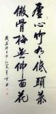 (预定)汤青云 湖北书协 国画行书法 四尺竖幅《虚心竹有低头叶》