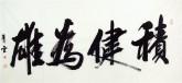 (预定)汤青云 湖北书协 国画行书法 四尺横幅《积健为雄》