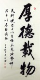 (预定)汤青云 湖北书协 国画行书法 四尺竖幅《厚德载物》