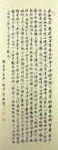 汤青云 湖北书协 国画行书法 四尺竖幅《兰亭序》