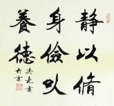 (已售)史洪亮 三尺斗方《静以修身 俭以养德》楷书书法